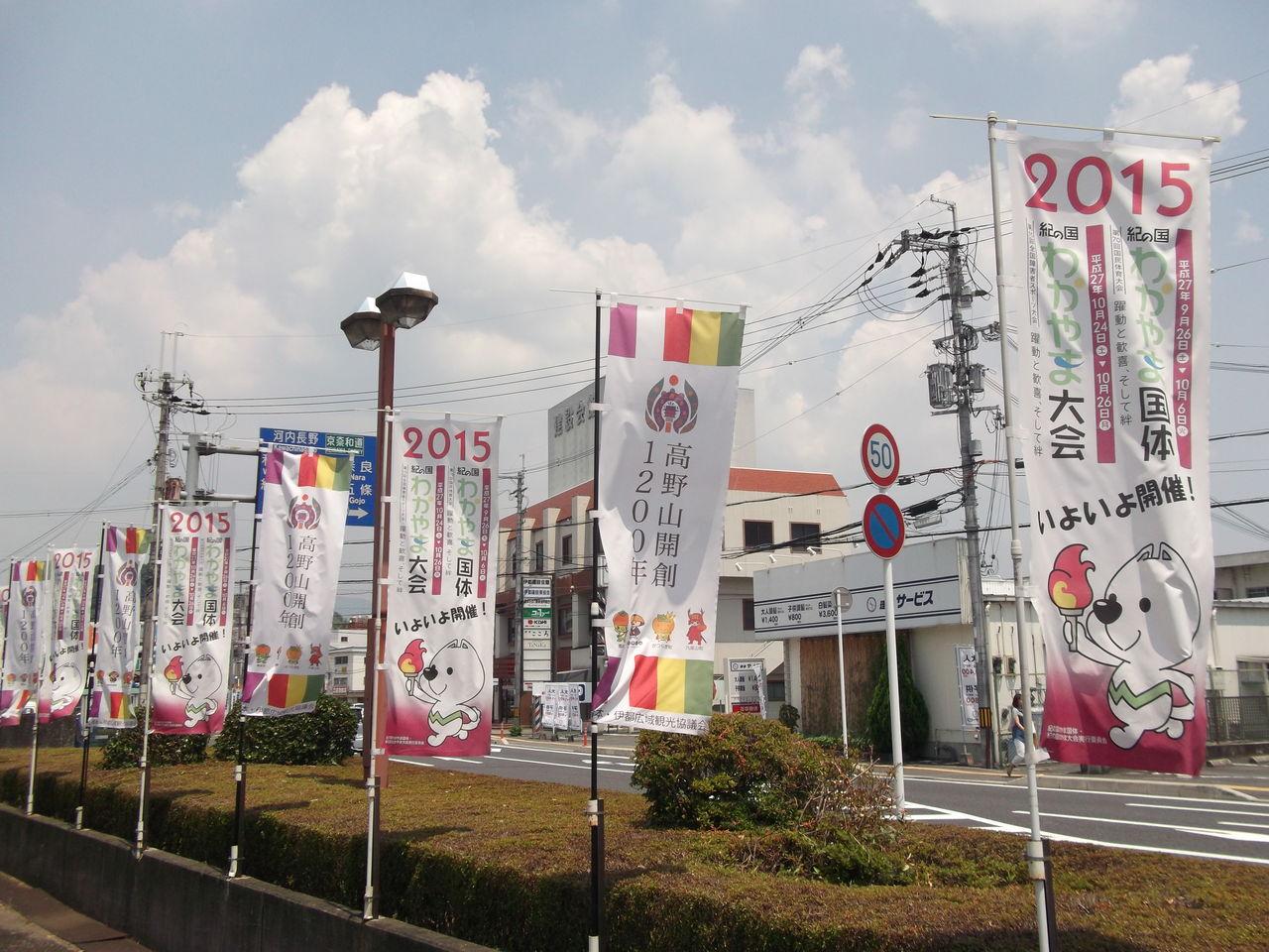 高野山開創1200年と和歌山国体2015