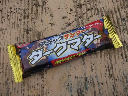 有楽製菓 ブラックサンダー ダークマター