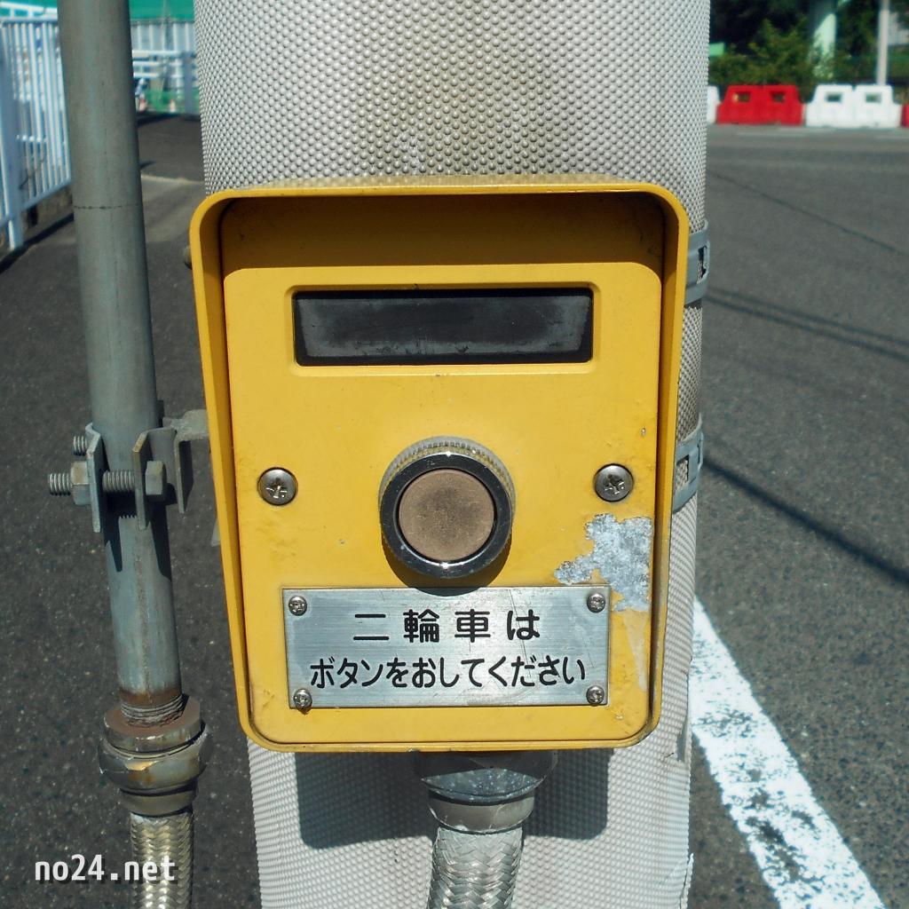 トマソン 押ボタン信号機