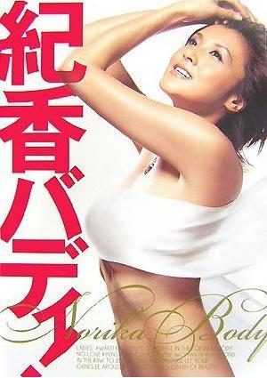 藤原紀香さんの著書 紀香バディ!