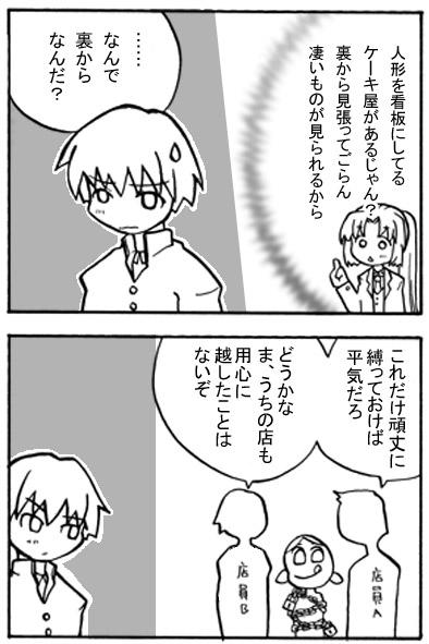 雛見沢村の雛祭り、略して「雛雛祭り」�