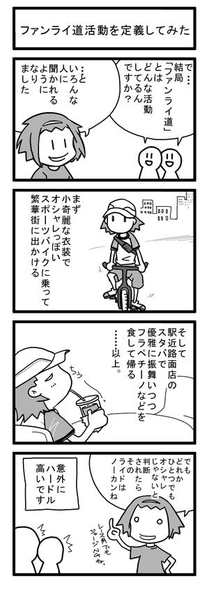 ファンライ道四コマ