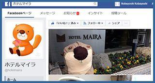 ホテルマイラfacebook