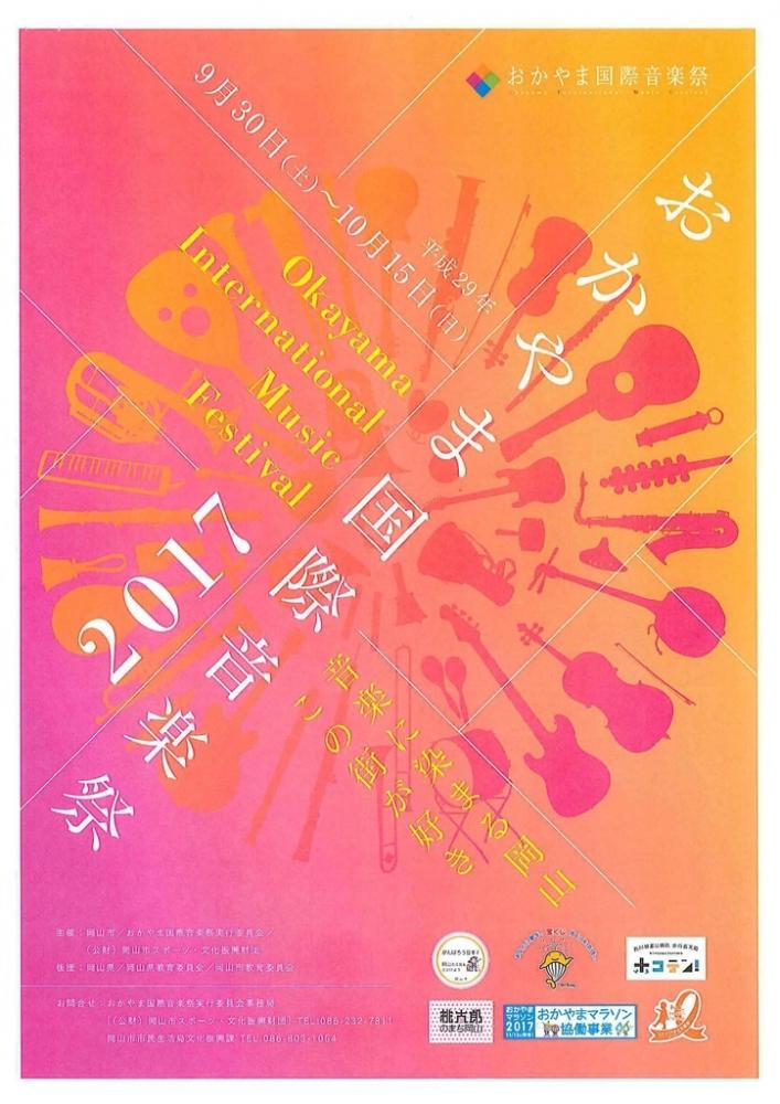 2017おかやま国際音楽祭