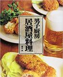男子厨房 居酒屋料理