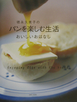 徳永久美子のパンを楽しむ生活