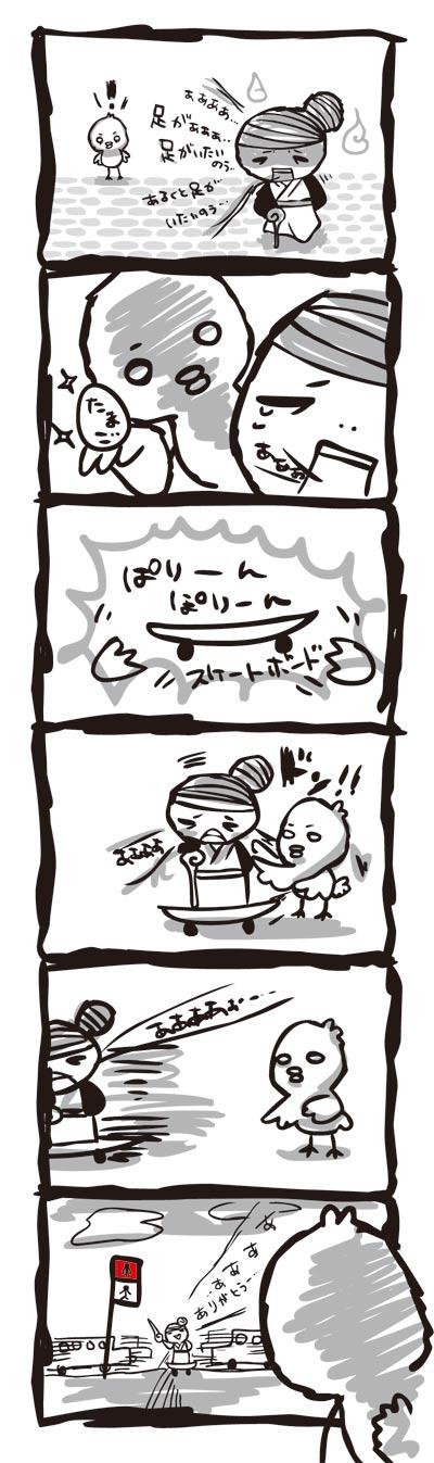 comic[Creeeeeep]第1羽