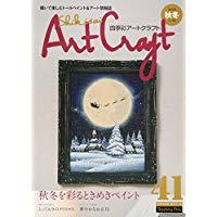 四季彩アートクラフト秋冬号vol.19旧版
