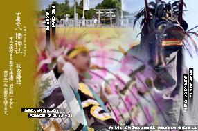 古尾谷八幡神社 ほろ祭り