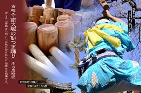 西福寺 南大塚の餅つき踊り