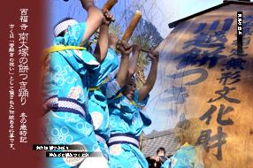 冬の歳時記 南大塚の餅つき踊り
