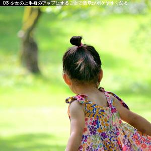 ズームの使い方少女の写真