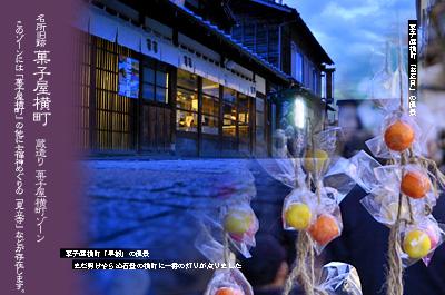 菓子屋横町ゾーン風景