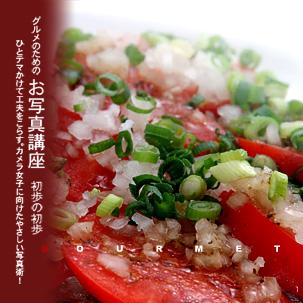 用語辞典 動感 トマトサラダ