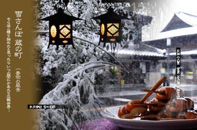 川越 一番街の風景 雪さんぽ