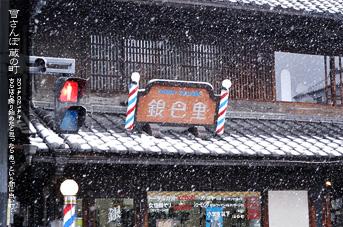 川越 平岩家住宅 雪さんぽ