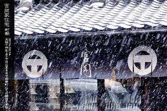 川越 宮岡家住宅 雪さんぽ