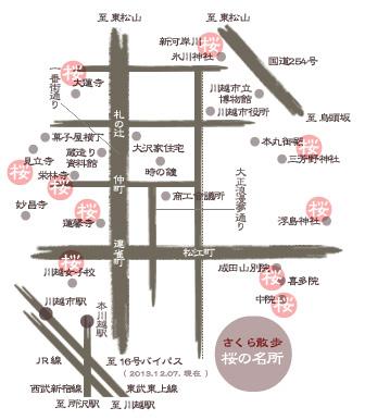川越 桜マップ