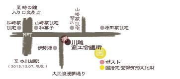 川越マップ ポストのある風景 商工会議所