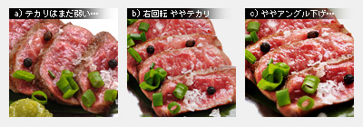 かなりピンボケ 牛ソテー用画像