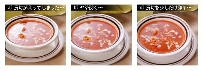 かなりピンボケ 恋もスープも…