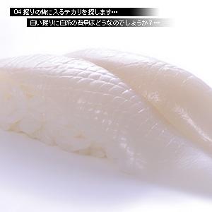 かなりピンボケ イカの撮り方