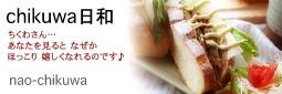 かなりピンボケ nao_chikuwaさん 紹介