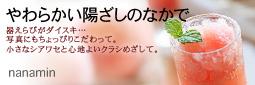 かなりピンボケ nanaminさん ゲスト紹介