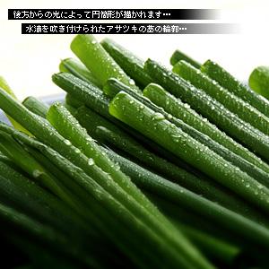 かなりピンボケ 野菜の撮り方