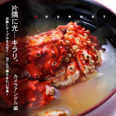 かなりピンボケ 蟹の撮り方