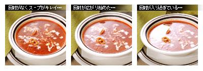 かなりピンボケ スープの撮り方