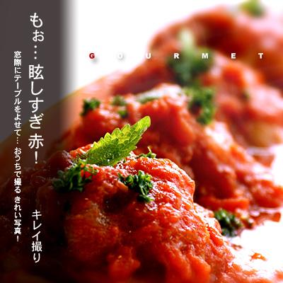 かなりピンボケ トマトソースの赤
