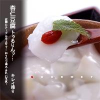 かなりピンボケ 杏仁豆腐 撮り方