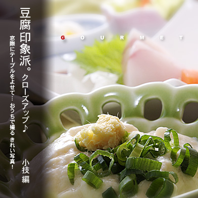 かなりピンボケ お豆腐を撮る クローズアップ編