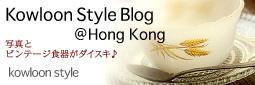 kowloon styleさん 紹介