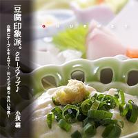 かなりピンボケ お豆腐の撮り方