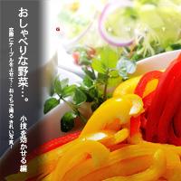 かなりピンボケ 野菜を撮る