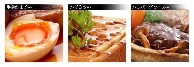かなりピンボケ ヌメり系お料理