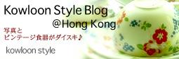 かなりピンボケ kowloon styleクン バナー