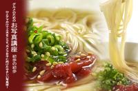 かなりピンボケ 冷麺の特集紹介