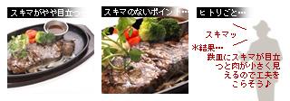 かなりピンボケ ステーキの撮り方