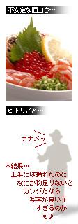 かなりピンボケ 鮭づくし丼を撮る