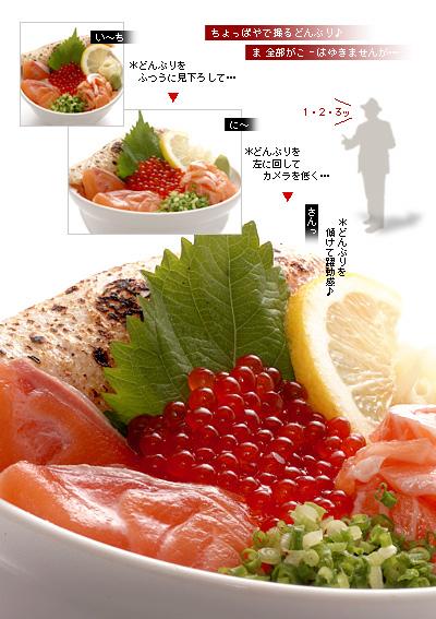 かなりピンボケ 鮭づくし丼の撮り方