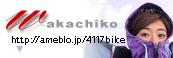 シクロクロス waka takeda
