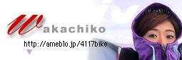 シクロクロスレーサー waka takeda