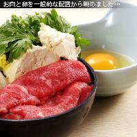 お肉と生たまご