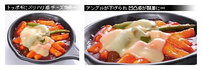 比較写真 トッポギ チーズ