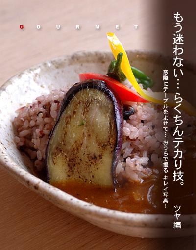 雑穀米のカレー top上空きバージョン