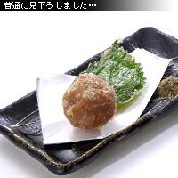 梅干しの天ぷら 作例b