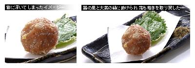 梅干しの天ぷら 比較a